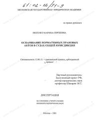 Диссертация на тему Оспаривание нормативных правовых актов в  Диссертация и автореферат на тему Оспаривание нормативных правовых актов в судах общей юрисдикции