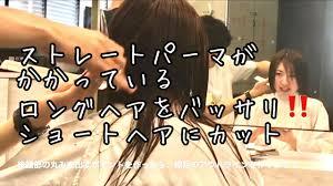 ロングヘアーからバッサリ ショートヘア にヘアーカットcircus By