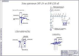Расчет электроснабжения села выбран тип и мощность трансформаторов Узлы крепления СИП 2А на ВЛИ 0 38кВ