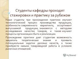 Презентация на тему Кыргызский э кономический у ниверситет им М  13 Студенты кафедры проходят стажировки и практику