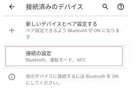 この nfc タグ を サポート し て いる アプリ は ありません