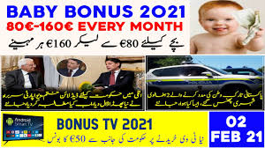 Bonus Baby 2021 || Bonus TV 2021 || Italy Goverment New Issue Giuseppe  Conte |