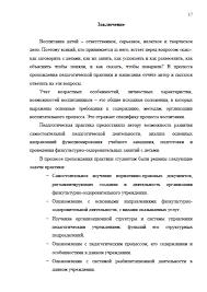 Декан НН Отчет по педагогической практике r  Страница 9 Отчет по педагогической практике