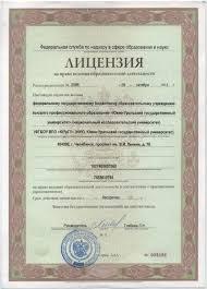 Международные коммуникации Международный факультет ЮУрГУ Лицензия