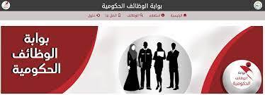 وظائف للحاصلين على درجة الماجستير والدكتوراه http://jobs.gov.eg