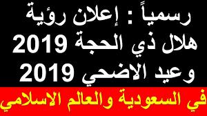 السعودية تعلن رسميا رؤية هلال ذي الحجة 2019 - 1440وموعد عيد الاضحي رسمياً  في كل العالم الاسلامي ! - YouTube