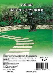 Купить <b>семена газонной травы</b>: недорого, удобно, доступно