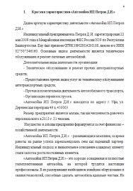 Отчет по производственной практике на Автомойке ИП Петрова  Отчет по производственной практике на Автомойке ИП Петрова