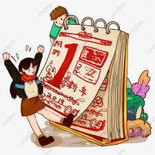 2019 วันตรุษจีน ปฏิทินเก่า สวัสดีปีใหม่ลูก, 2019, ประเพณีจีน, วันตรุษจีนภาพ  PNG และ PSD สำหรับดาวน์โหลดฟรี