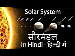 essay about the solar system sample essay the solar system earth and space