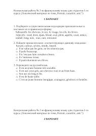Контр работа № контрольная по иностранным языкам на французском  Скачать документ