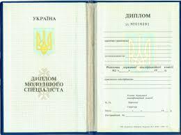 Купить диплом младшего специалиста дипломы на uadiplomy Диплом младшего специалиста любого украинского ВУЗа 1993 1999 г г