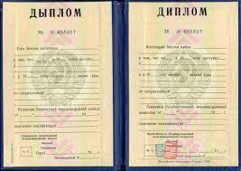 Купить советский диплом СССР в Уфе ОФОРМИТЬ ЗАЯВКУ Купить диплом Техникума советских республик