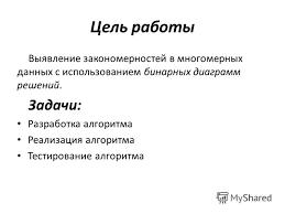 Презентация на тему Определение расстояния между точкой и  2 Цель
