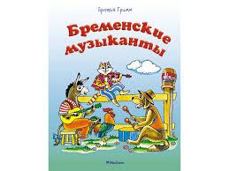 <b>Книга Machaon</b>, Бременские музыканты купить в детском ...