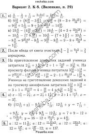 ГДЗ по математике для класса А С Чесноков контрольная работа  ГДЗ решебник №1 по математике 5 класс дидактические материалы А
