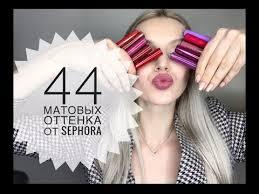 44 матовых помады от <b>SEPHORA</b> - YouTube