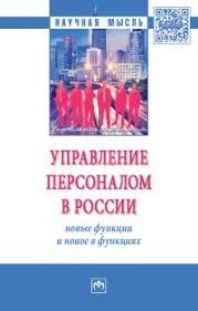 Кибанов Управление персоналом Купить книги в интернет магазинах  Управление персоналом в России новые функции и новое в функциях Монография