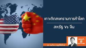 สหรัฐ vs จีน เกาะติดกระแสสงครามการค้าโลก !