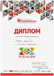 Школа Дизайна divina harmonia О школе  Диплом участника на выставке designweekexpo 2014