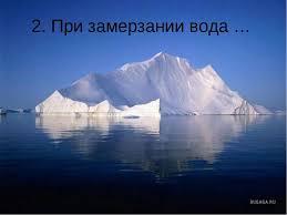 Контрольная работа в виде географического диктанта география  2 При замерзании вода