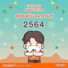 Kerry Express Thailand - สวัสดีปีใหม่ไทย สุขสันต์วันสงกรานต์ ปี 2564  ต้อนรับปีใหม่ไทยอย่างมีความสุขด้วยกันนะค้าบ 🧡 #วันปีใหม่ไทย #kerryExpress