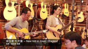 2016冬季流行樂成果展new Kid In Towneagles Cover By 徐玉君 Youtube