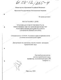 Диссертация на тему Уголовная ответственность за взяточничество  Диссертация и автореферат на тему Уголовная ответственность за взяточничество по законодательству Российской Федерации и Египта