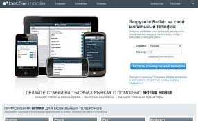 приложения betfair android