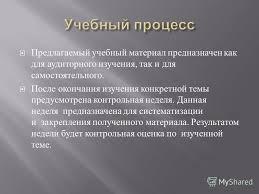 Презентация на тему rar shvarts dmitry Курс расчитан на  11 После окончания изучения конкретной темы предусмотрена контрольная неделя