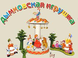Тема урока Дымковская игрушка