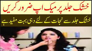 khushk jild par makeup zaroor karein party makeup karne ka tarika