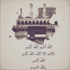 اجمل صور تكبيرات الحج - الله اكبر الله اكبر-لا اله إلا الله 1440
