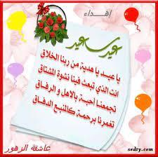 رسائل و تهاني عيد الأضحى for Android - APK Download
