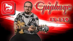 <b>Полуакустическая гитара EPIPHONE</b> ES-339 - YouTube