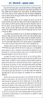 sanskrit essays diwali essay in sanskrit language menpros com