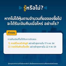 จอง OR ไป 150,000 หุ้น อยากยกเลิกจองได้ไหมครับ - Pantip