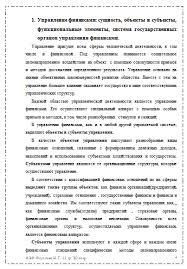 Контрольная работа по Финансам Задание № Контрольные работы  Контрольная работа по Финансам Задание №6 17 04 11