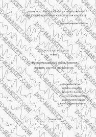 Курсовая работа Наука гражданского права понятие предмет  методология науки гражданского права курсовая