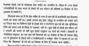 christmas day essay speech for kids children pre school in christmas day 2015 essay speech for kids children pre school in hindi english