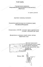Диссертация на тему Соучастие в преступлении по уголовному праву  Диссертация и автореферат на тему Соучастие в преступлении по уголовному праву Российской Федерации