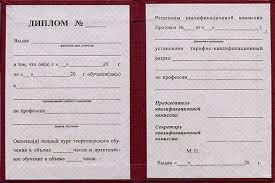 Сертификат об окончании автошколы образец Каталог документов Похожие посты