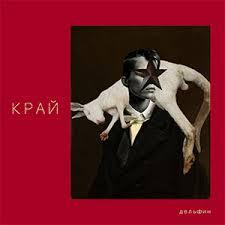 <b>Дельфин</b> (Dolphin) - <b>Край</b> - альбом, история, тексты, слушать