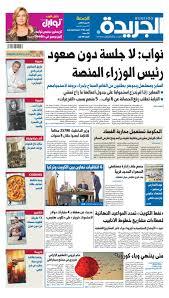 Dia nacional da saude : عدد الجريدةالجمعة 09 أبريل 2021 By Aljarida Newspaper Issuu