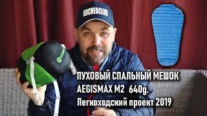 Aegismax M2 cпальный <b>мешок</b> почти квилт: пух по разумной цене ...
