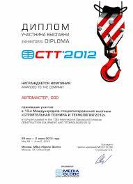 Достижения и награды Автомастер  Диплом участника выставки СТТ 2012