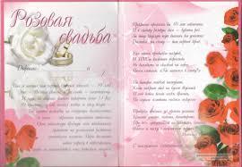 Дипломы к свадьбе pyro ua com 10 лет розовая свадьба