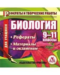 cd rom С Школа Биология класс дополнение  cd rom 9 11