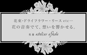 花屋 Atelier Efhole想いが届く素敵なお花をご用意します名取市