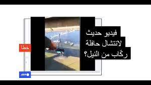 هذا الفيديو ملتقط عام 2018 ولا يظهر انتشال حافلة حديثاً من مياه النيل | في  ميزان فرانس برس